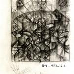 素描デッサン・リズム1916