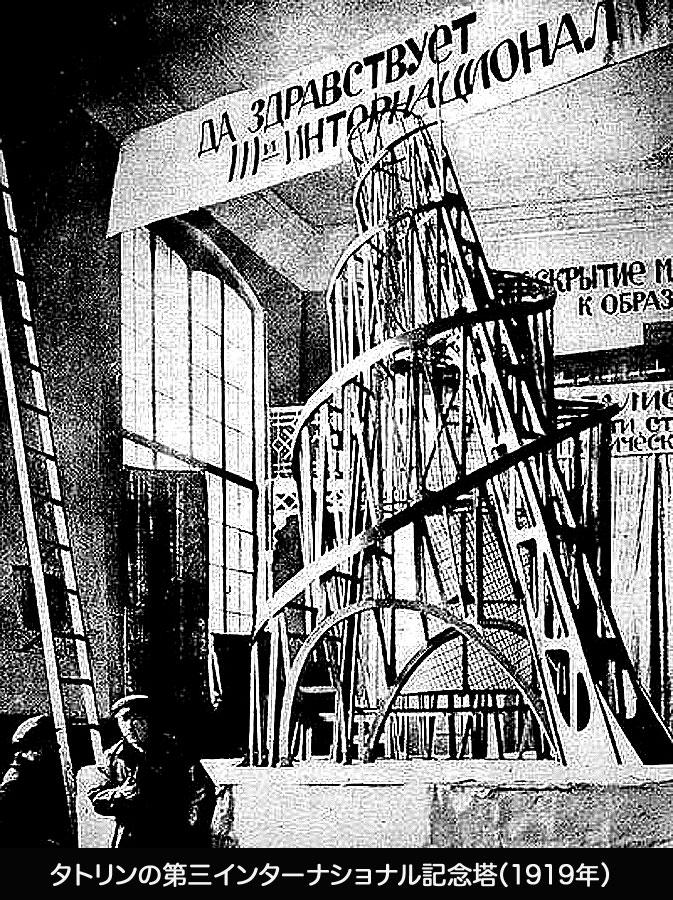 Tatlin's_Tower_maket_1919_year