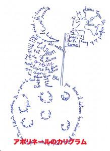 Calligramme_-_Jean_de_la_lune_(Ipzo_l'aniMot)