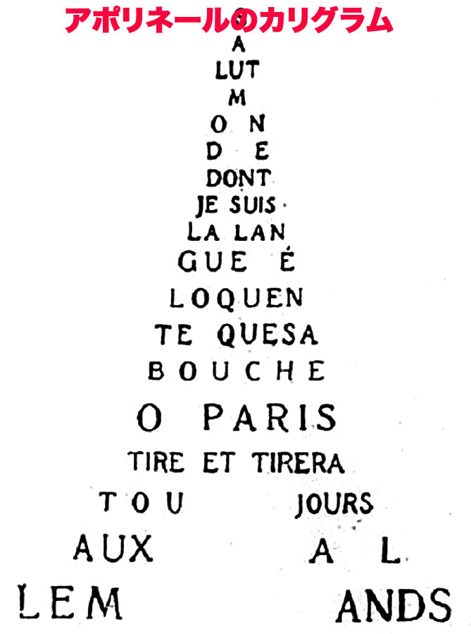 Guillaume_Apollinaire_Calligramme