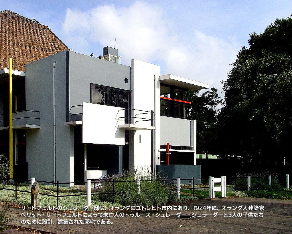 Rietveld-SchroderhuisUtrechttheNetherlands