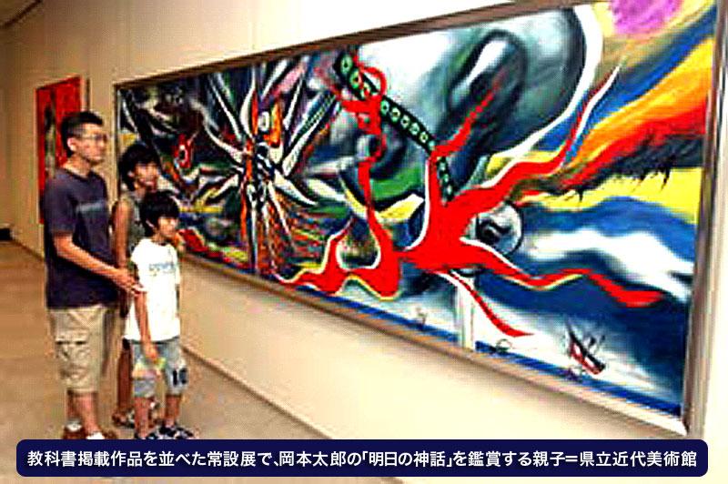 「明日の神話」富山県立近代美術館