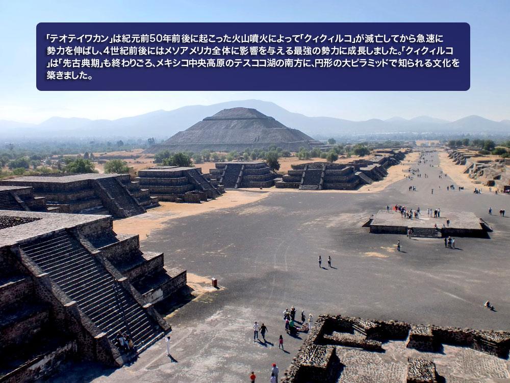 メキシコ古代遺跡
