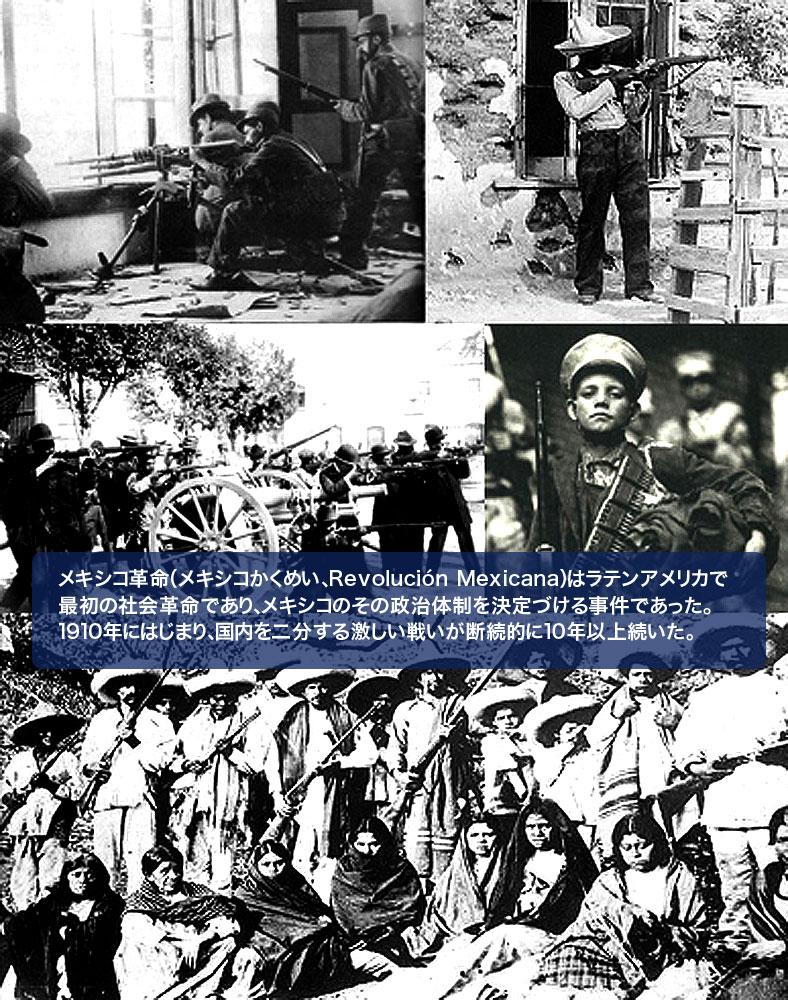 メキシコ革命