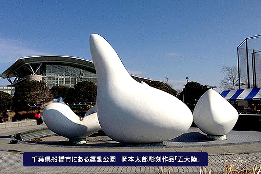 千葉県船橋市にある運動公園
