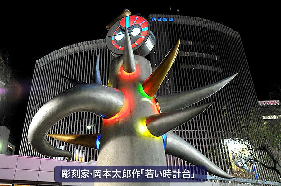 彫刻家・岡本太郎作「若い時計台」