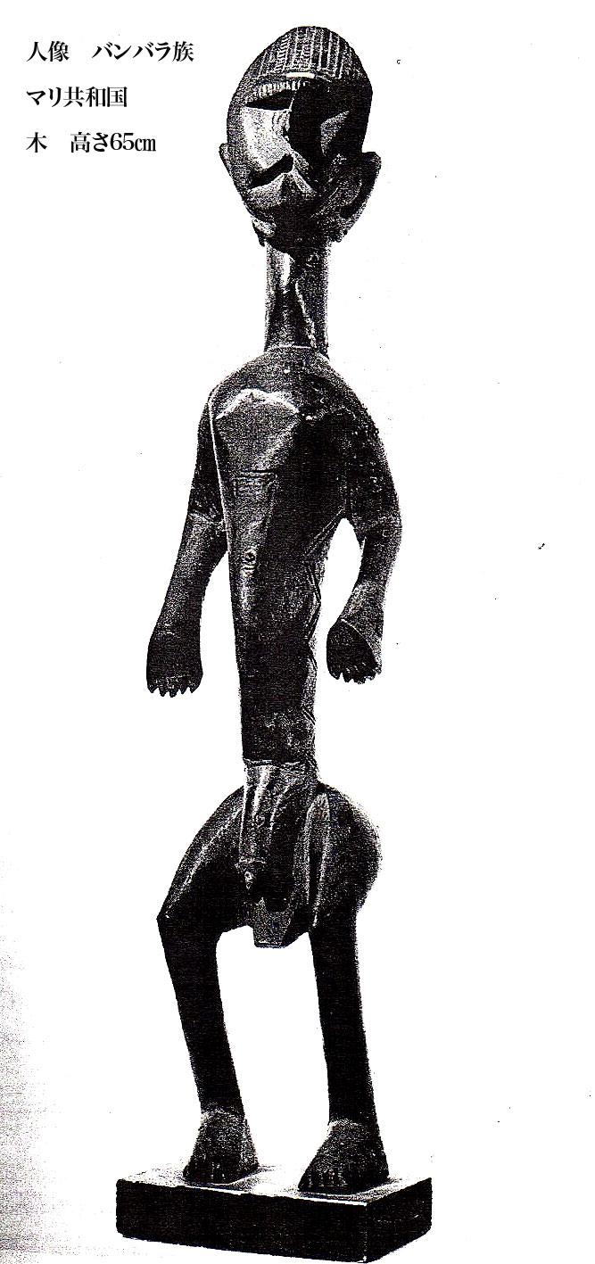 バンバラ族マリ共和国