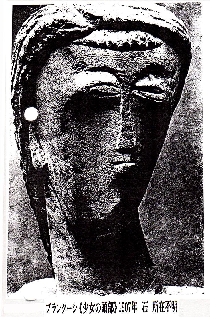 少女の頭部1907年
