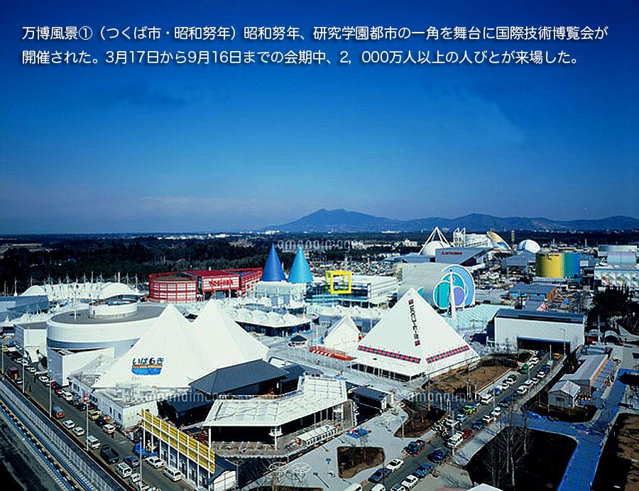 我が国で三番目の国際博覧会 | ...