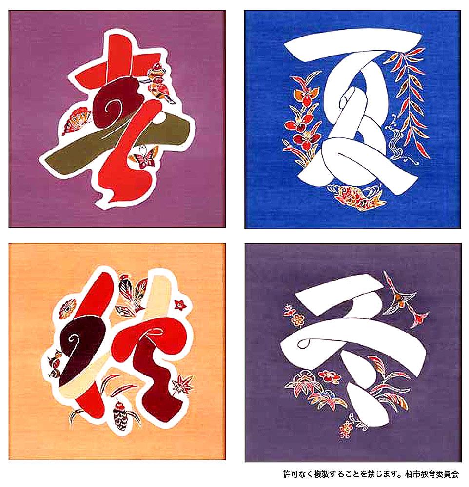 春の字、夏の字、秋の字、冬の字