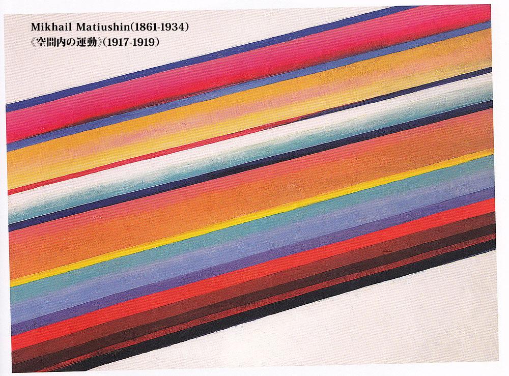 《空間内の運動》(1917-1919)