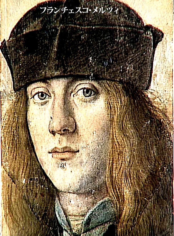 フランチェスコ・メルツィ