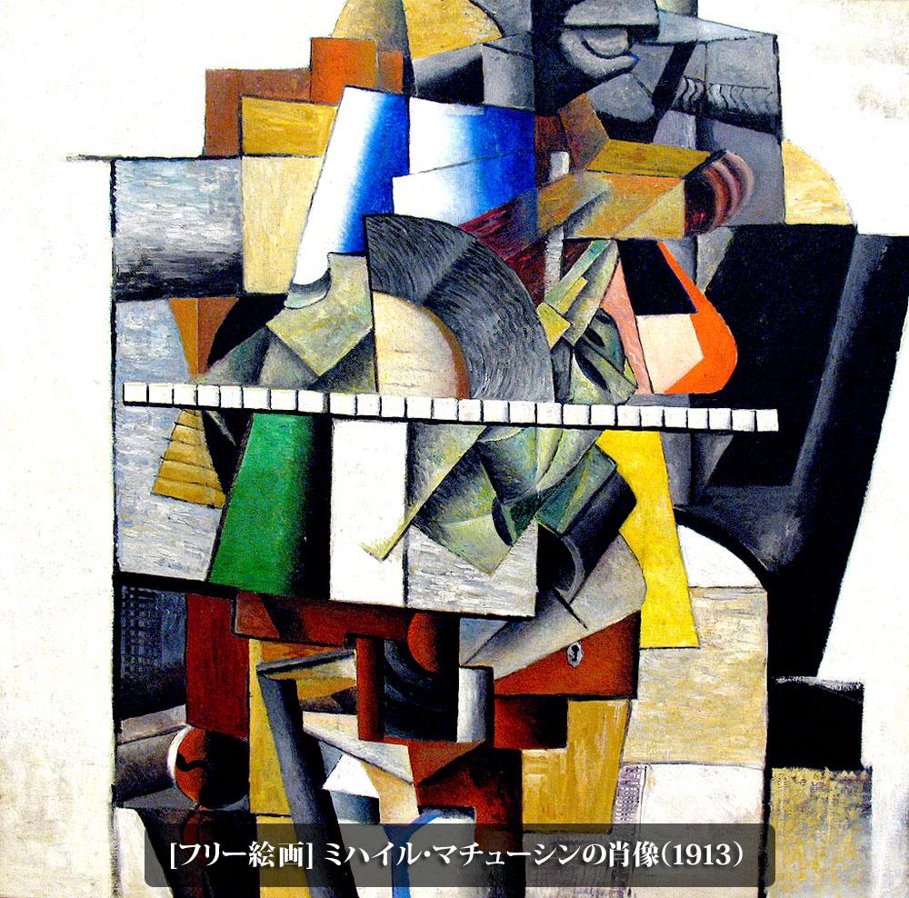 [フリー絵画]-ミハイル・マチューシンの肖像(1913)