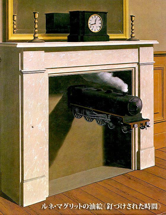 ルネ・マグリットの油絵《釘づけされた時間》