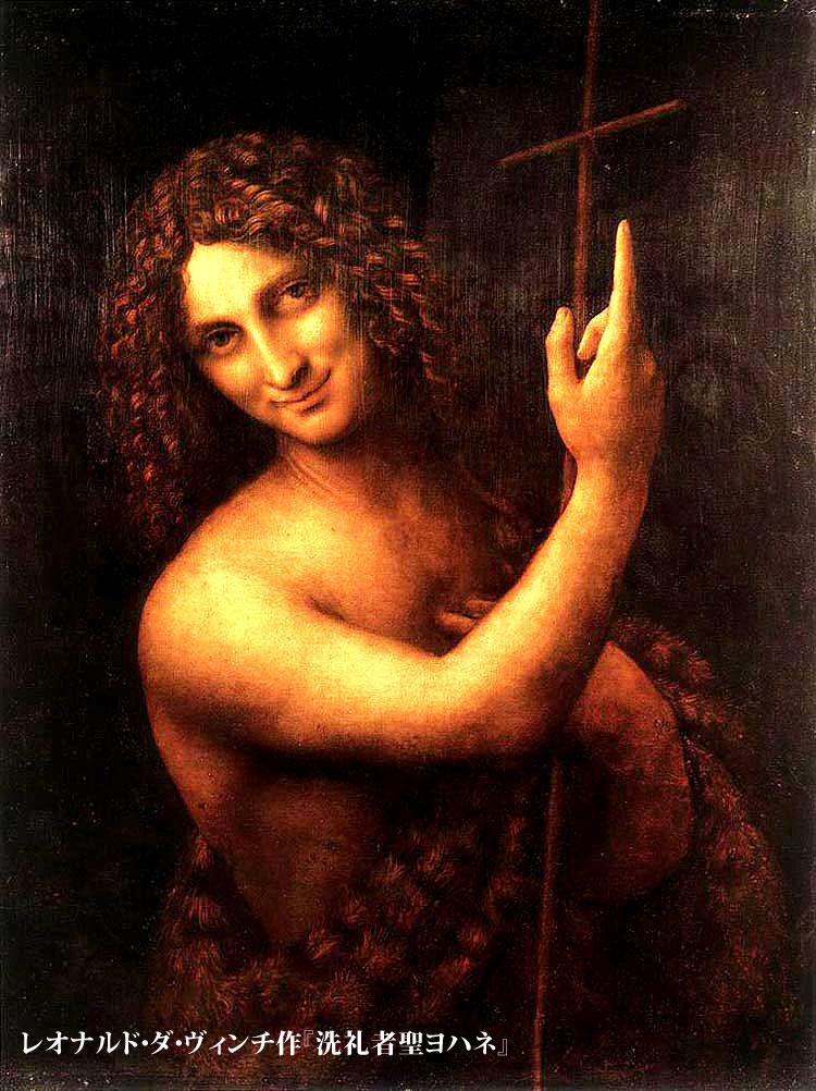 レオナルド・ダ・ヴィンチ作『洗礼者聖ヨハネ』