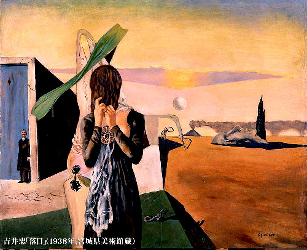 吉井忠「落日」(1938年)