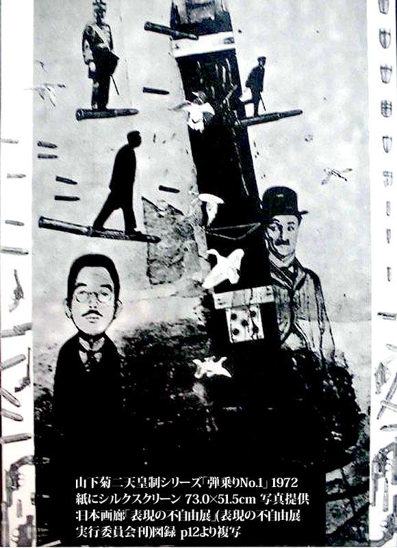 山下菊ニ-1