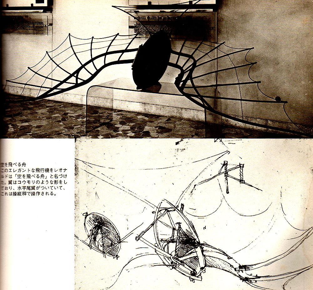 飛行機械-1