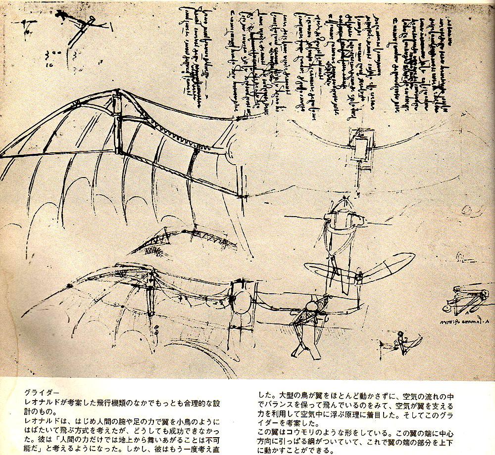 飛行機械-2