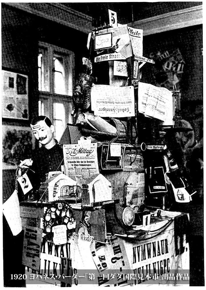 1920-ヨハネス・バーダー