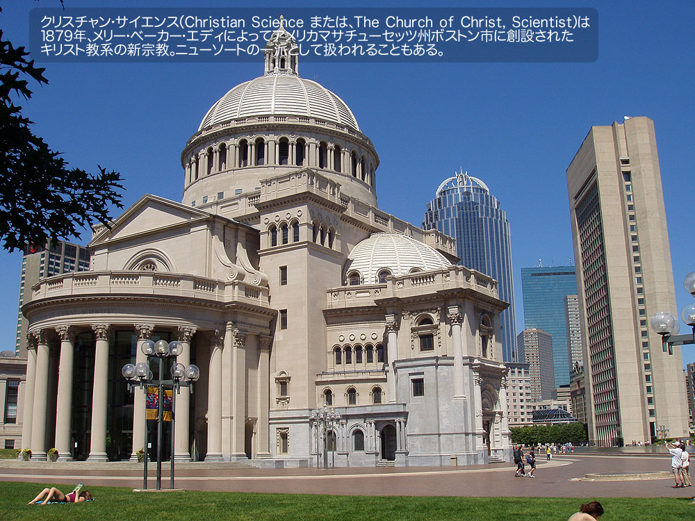Christian_Science_Mother_Church,_Boston,_Massachusetts