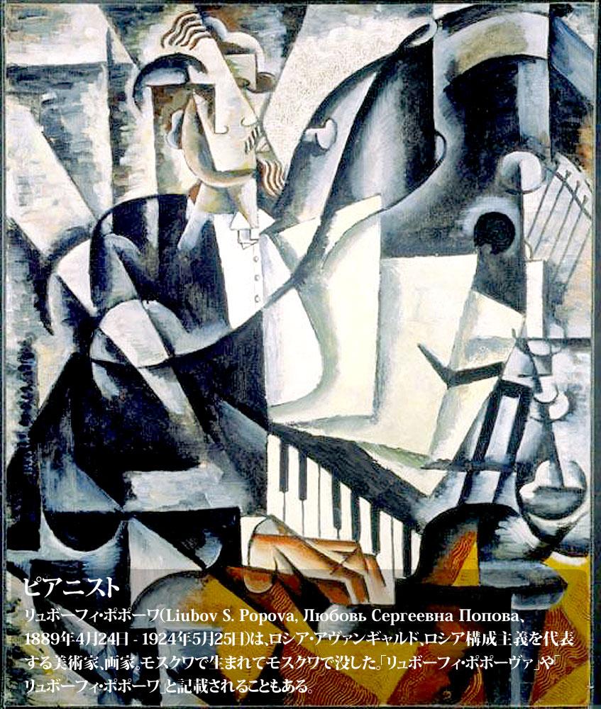 Lyubov_Popova_-_The_Pianist