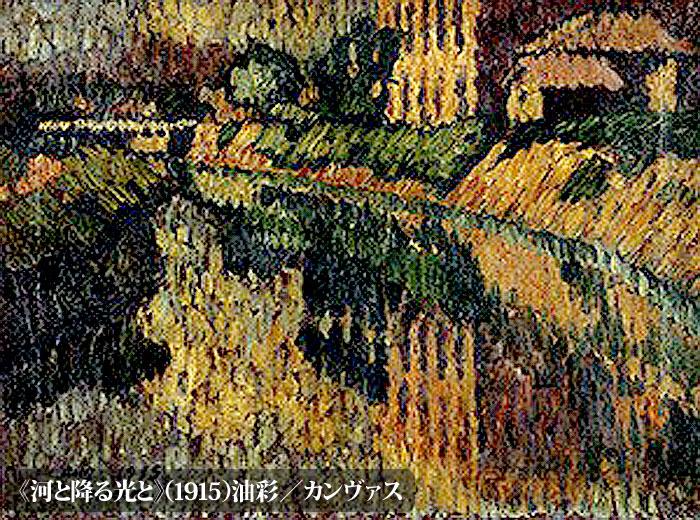 《河と降る光と》(1915)油彩/カンヴァスb
