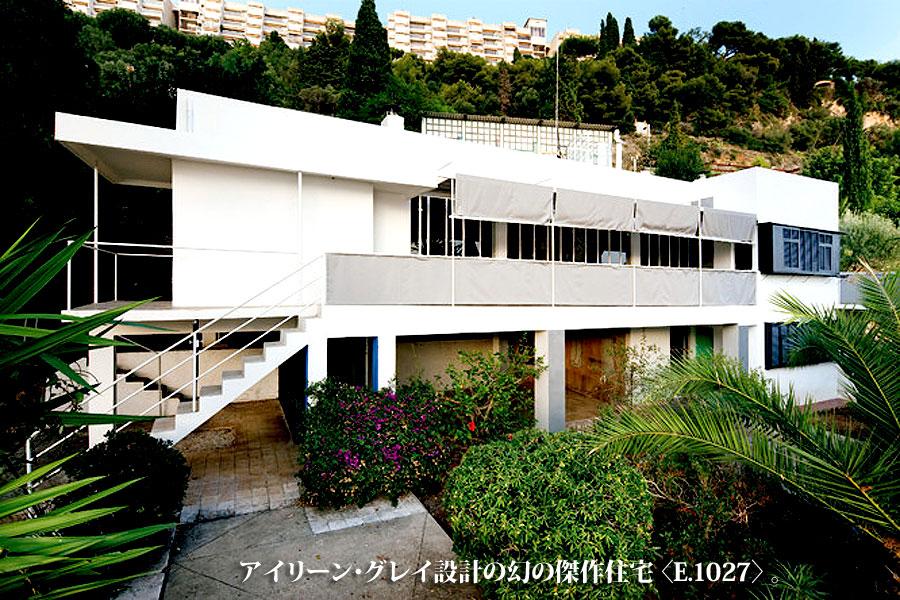 アイリーン・グレイ設計傑作住宅〈E.1027