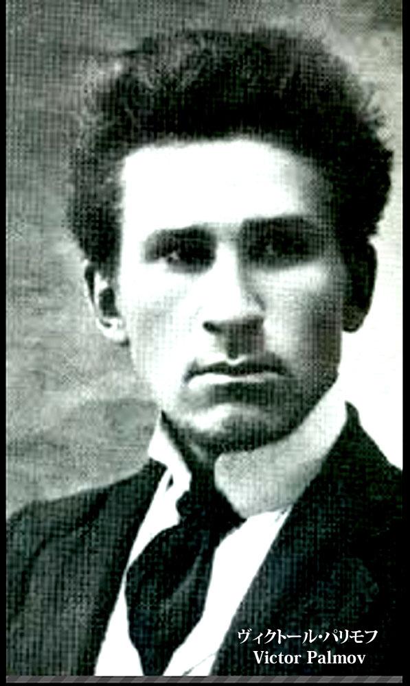 ヴィクトール・パリモフ