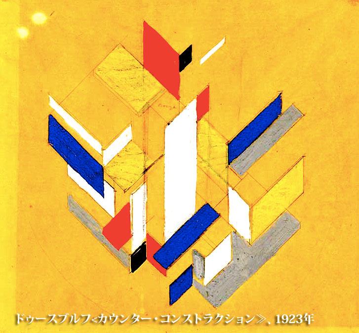 (カウンター・コンストラクション≫、1923年