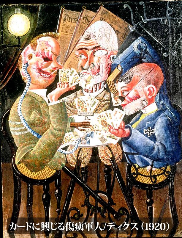 カードに興じる傷痍軍人ディクス-(1920)