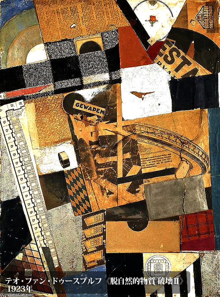 テオ・ファン・ドゥースブルフ-《脱自然的物質-破壊Ⅱ》-1923年