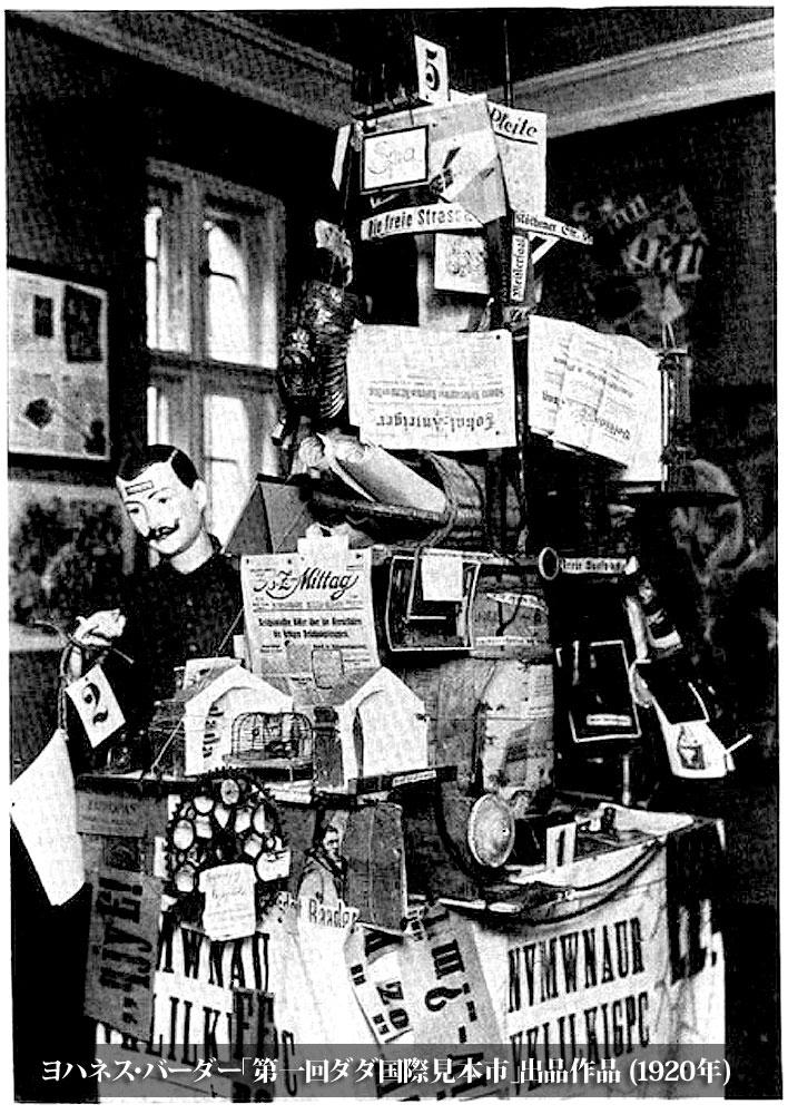 ヨハネス・バーダー「第一回ダダ国際見本市」-(1920年)6