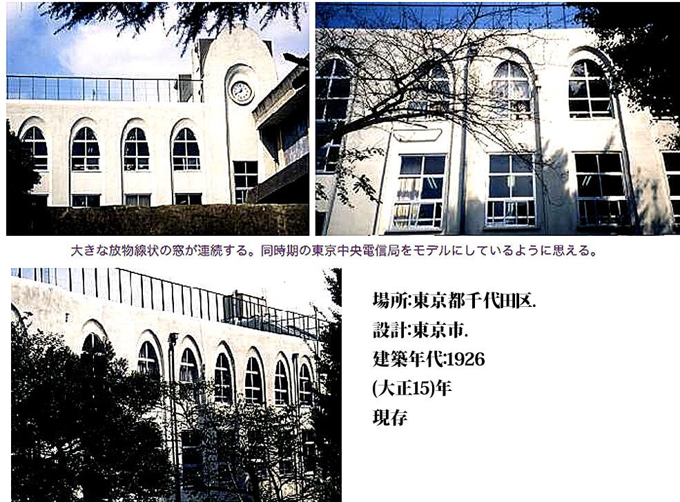 場所:東京都千代田区..設東京市..建築年代:1926(大正15)年
