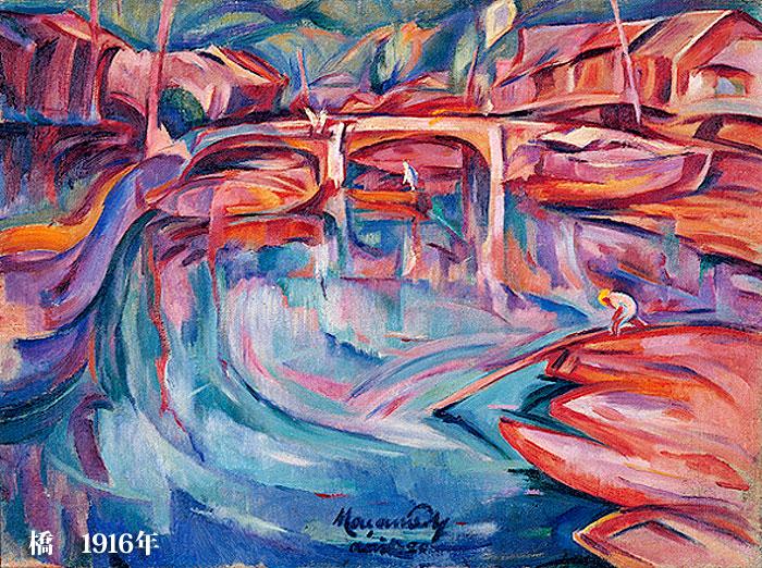 橋1916