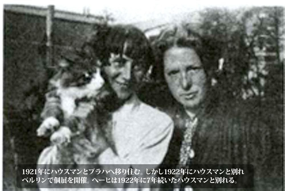 1921年にハウスマンとプラハ