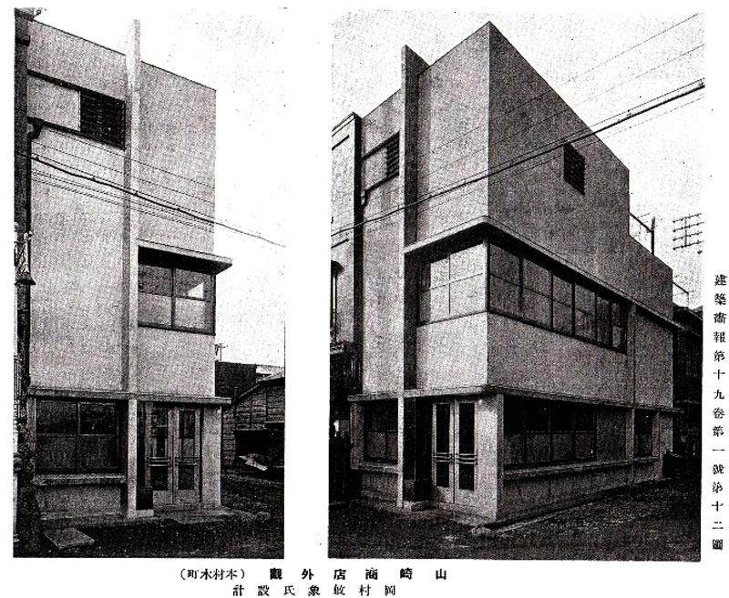 1927山崎商店・建築画報1928.01-(1)