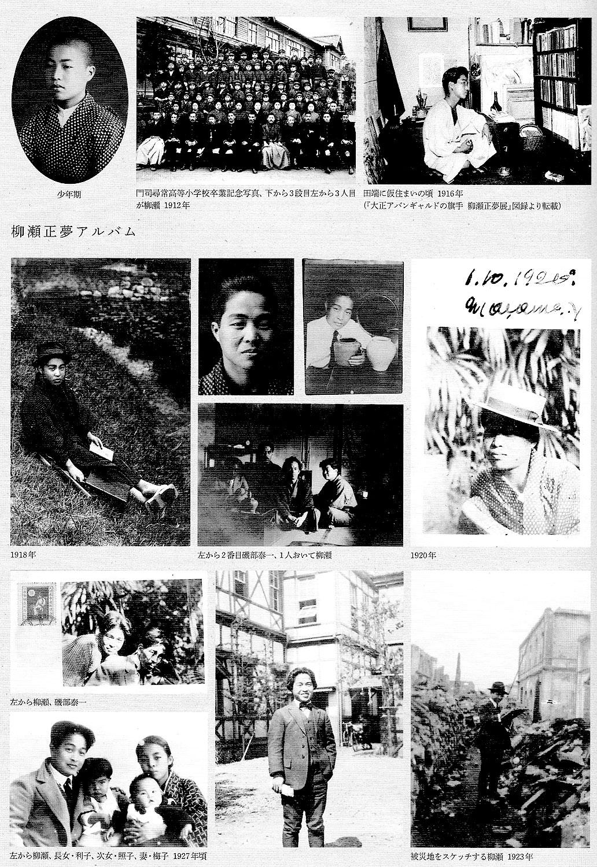 柳瀬正夢 | 美術情報2017