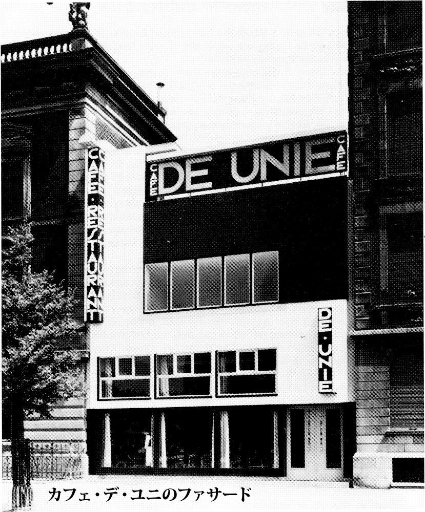 Cafe_De_Unie
