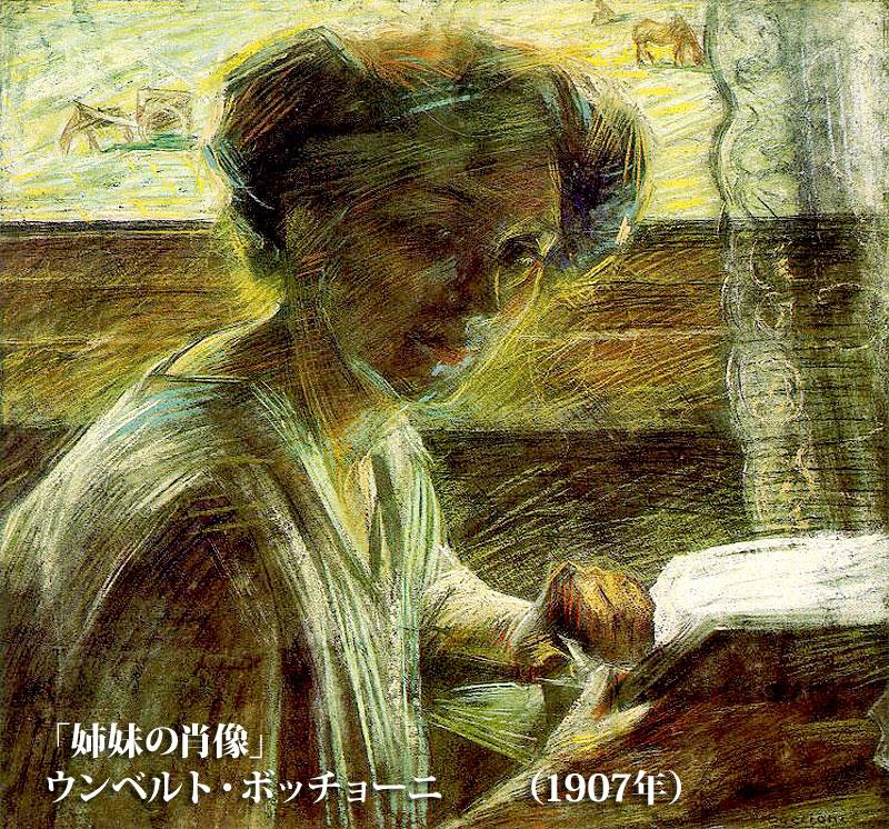 「姉妹の肖像」-ウンベルト・ボッチョーニ(1907年)-