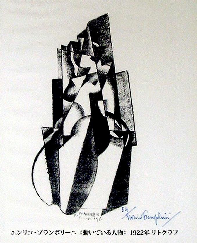エンリコ・プランポリーニ-《動いている人物》-1922年