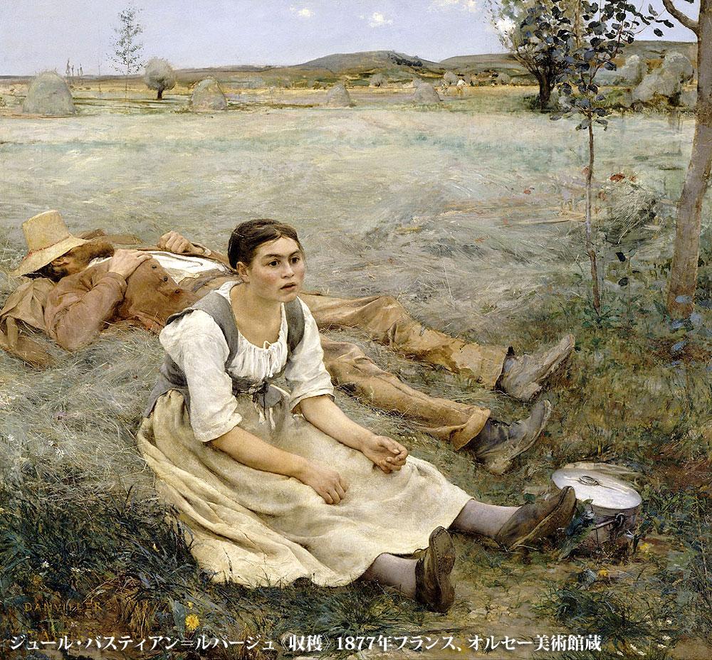ジュール・バスティアン=ルパージュ《収穫》1877年