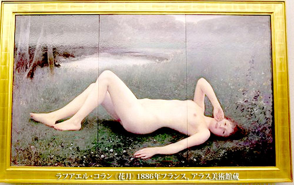 ラフアエル・コラン《花月》1886年
