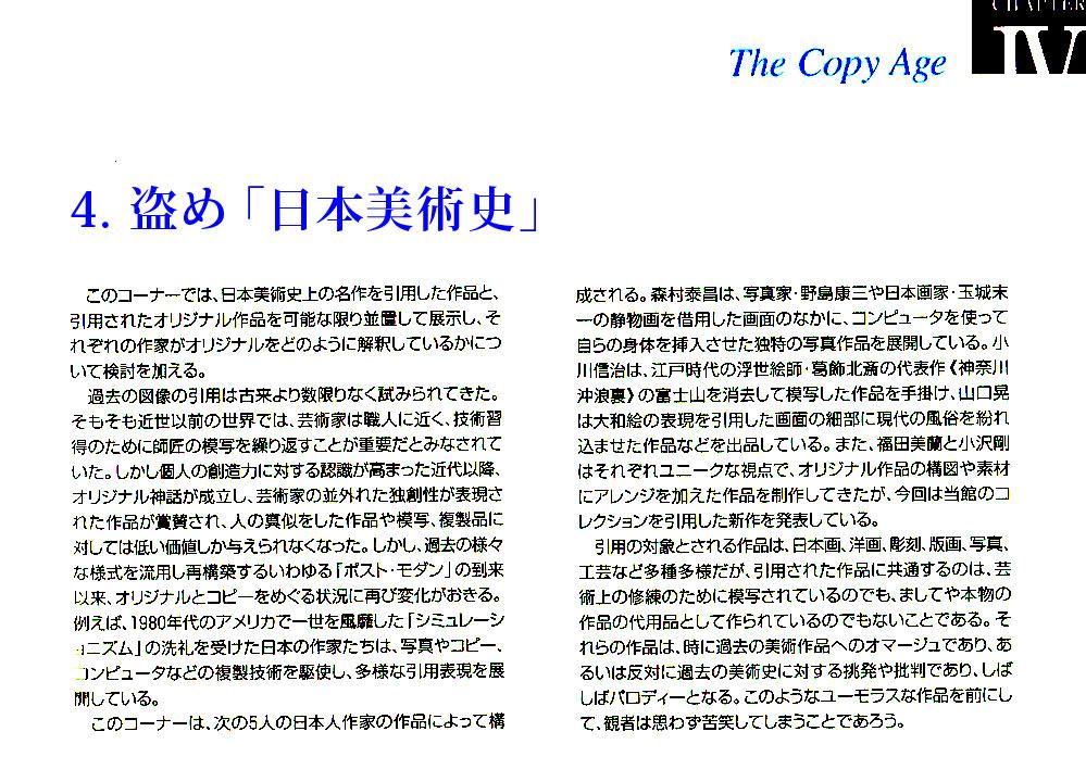 盗め日本美術史