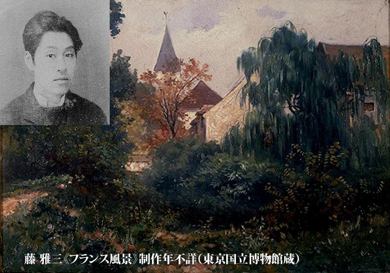 藤雅三-風景
