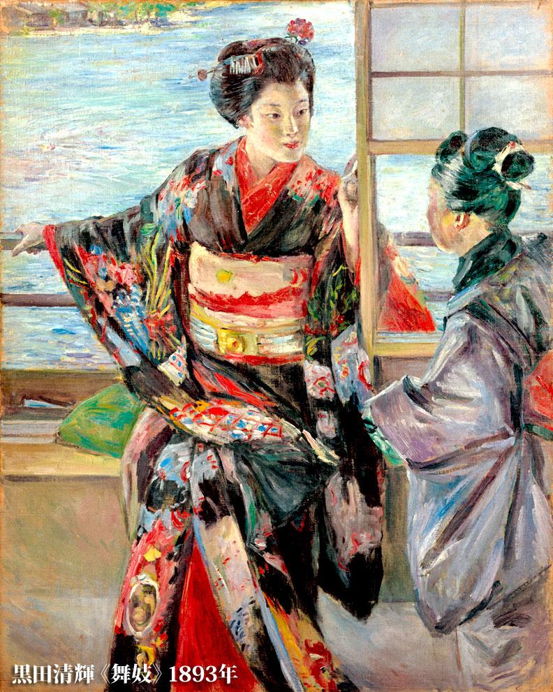 黒田清輝《舞妓》1893年