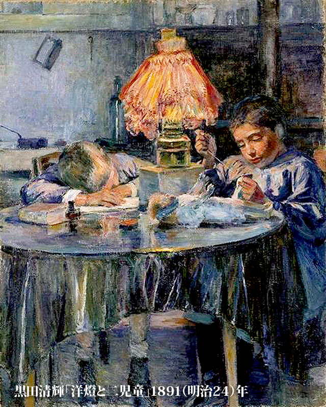 黒田清輝「洋燈と二児童」1891(明治24)年