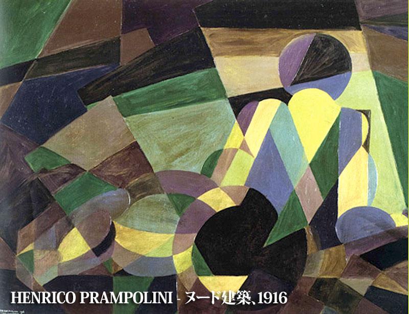 HENRY-PRAMPOLINI---ヌード建築、1916