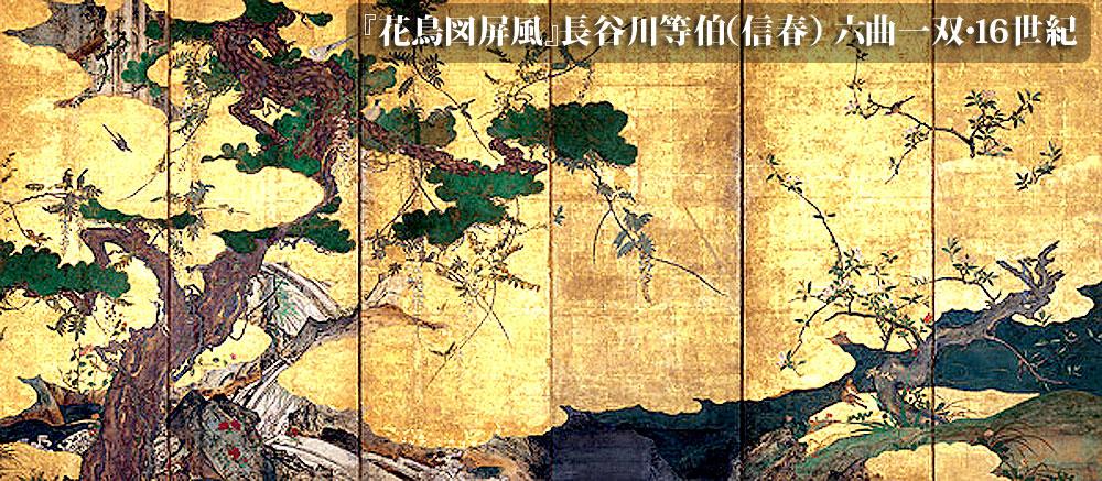 『花鳥図屏風(かちょうずびょうぶ)』長谷川等伯(信春)-六曲一双・16世紀