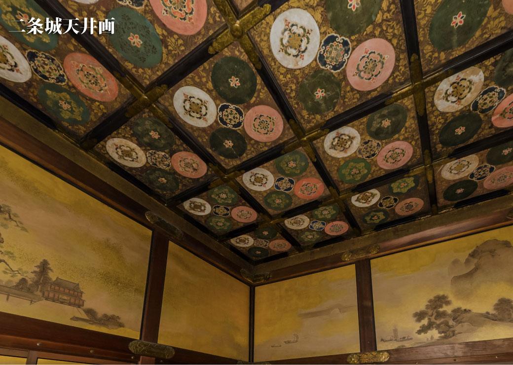 二条城天井画